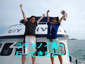 楽しかったね!ラチャノイ島☆_f0144385_21352651.jpg