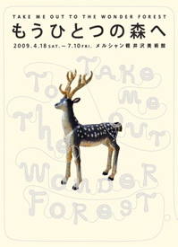 「もうひとつの森へ」_d0028589_032172.jpg