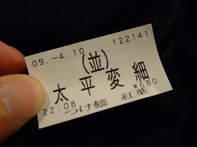 つけ麺 紅葉@国分寺のつけ麺_d0044093_0513959.jpg