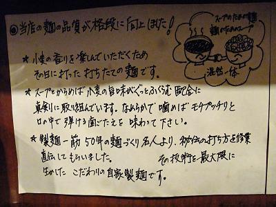 つけ麺 紅葉@国分寺のつけ麺_d0044093_0515151.jpg