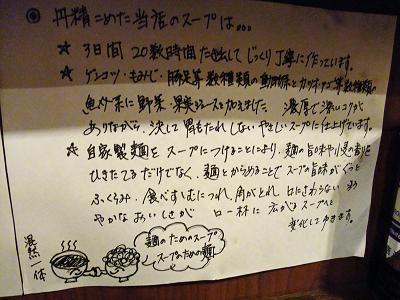 つけ麺 紅葉@国分寺のつけ麺_d0044093_0521266.jpg