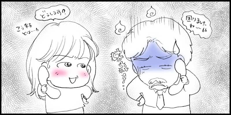 BOSCH漫画[エピソード2]〜ため息の嵐〜_f0119369_2145284.jpg