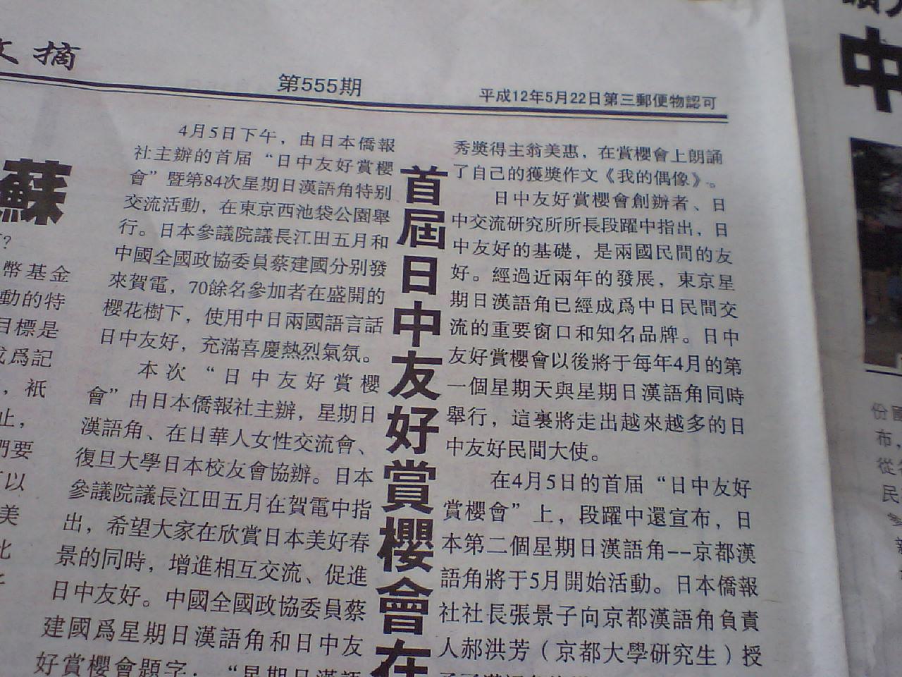 半月文摘 第一回日中友好 桜を見る会を大きく報道_d0027795_10431163.jpg