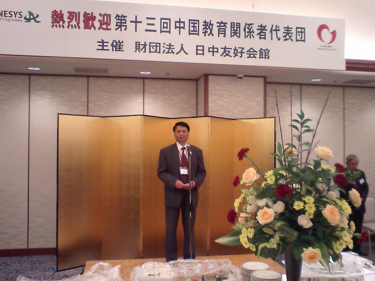 中国側の訪日団団長・馮奇琳北京労働保証職業学院副院長の挨拶_d0027795_1831062.jpg