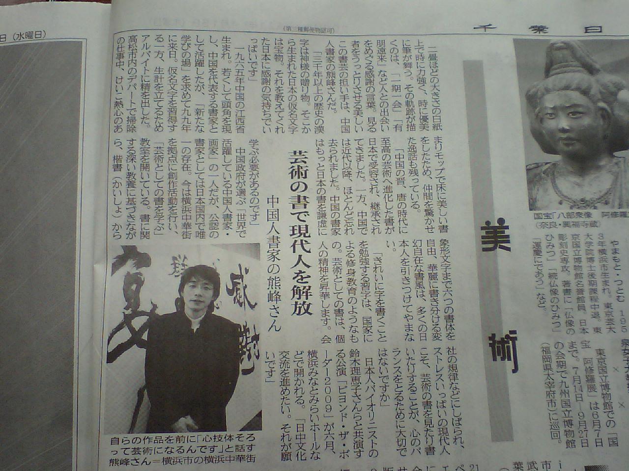 在日中国人書家の熊峰さん 千葉日報に大きく登場_d0027795_948773.jpg