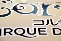 フジテレビ開局50周年シルク・ドゥ・ソレイユ創設25周年特別企画ダイハツ コルテオ@原宿・新ビッグトップ_f0006713_5151446.jpg