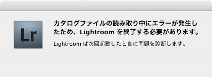 Lightroomのアラートダイアログ_f0077521_20214825.jpg