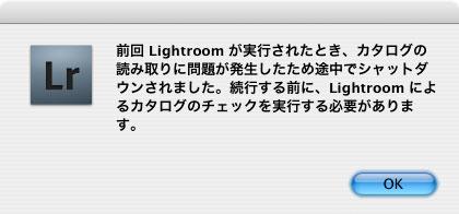 Lightroomのアラートダイアログ_f0077521_2022431.jpg