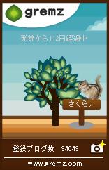 b0149624_17292115.jpg