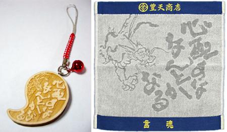 【豊天商店 スペシャルブック2009】 掲載 _c0141944_1710233.jpg