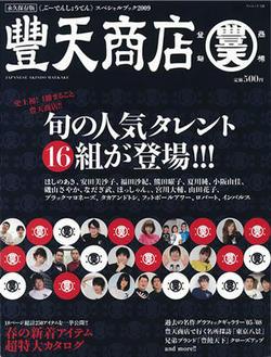 【豊天商店 スペシャルブック2009】 掲載 _c0141944_178333.jpg
