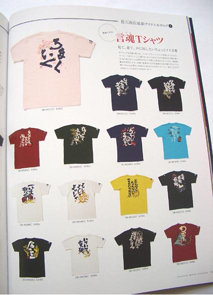 【豊天商店 スペシャルブック2009】 掲載 _c0141944_1785953.jpg