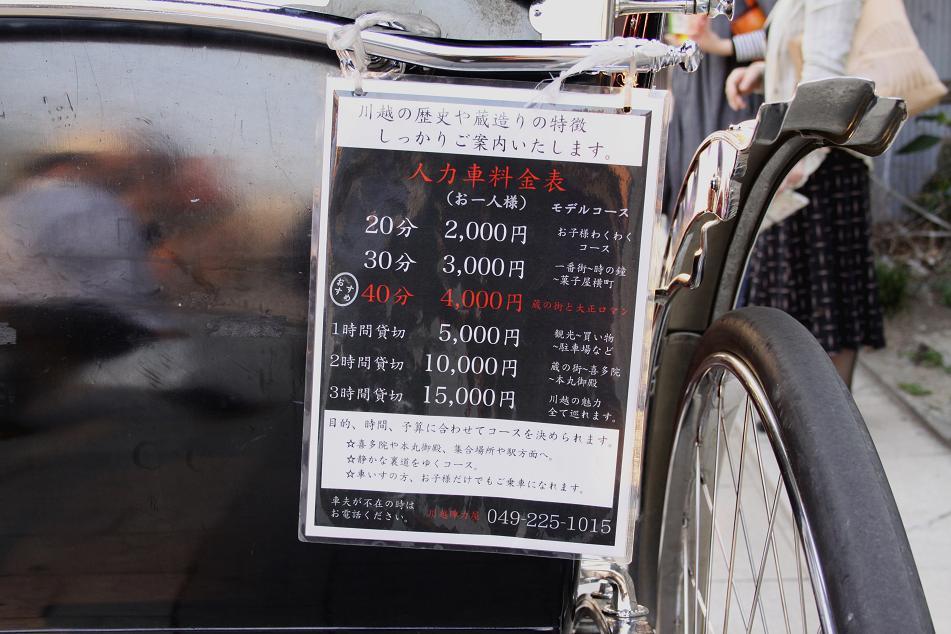「つばさ」ロケ地             川越蔵造りその3_a0107574_21484343.jpg