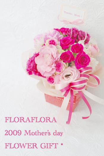 母の日フラワーギフト2009 今年は抽選1名様へお花のプレゼントが!_a0115684_18233712.jpg