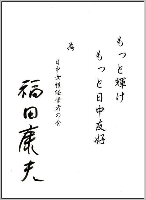 福田康夫前総理 「日中女性経営者の会」のモットーを応援_d0027795_17173787.jpg