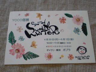 HAPPY BIRTHDAY!と・・・YOCOsan春の個展。_f0177295_8204188.jpg