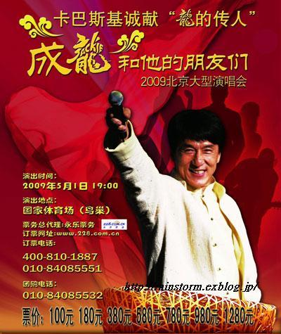 ジャッキーチェンからの招待で中国へ_c0047605_17161897.jpg