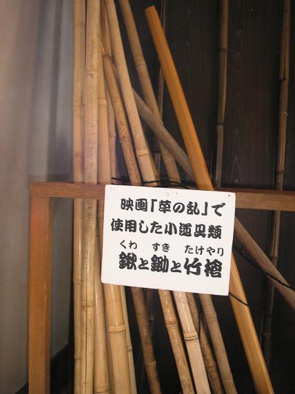 草の乱_d0115409_22582224.jpg