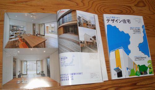 『地元の工務店で建てた デザイン住宅』_a0059217_1063286.jpg