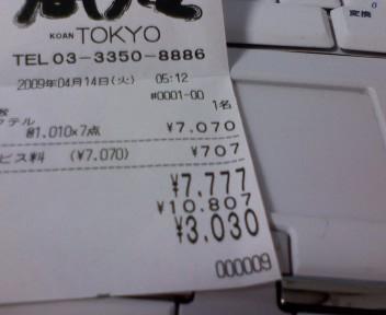 株7_a0019032_11171283.jpg