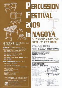 Percussion Festival 2009 in NAGOYA_c0164348_14493363.jpg