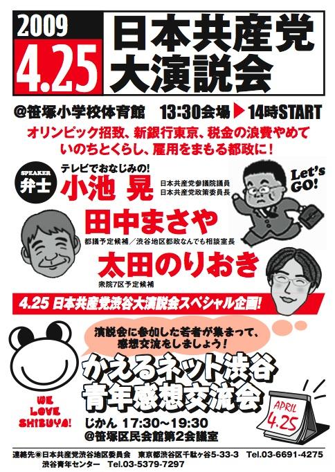 4.25日本共産党大演説会のお知らせ_b0144566_16132748.jpg
