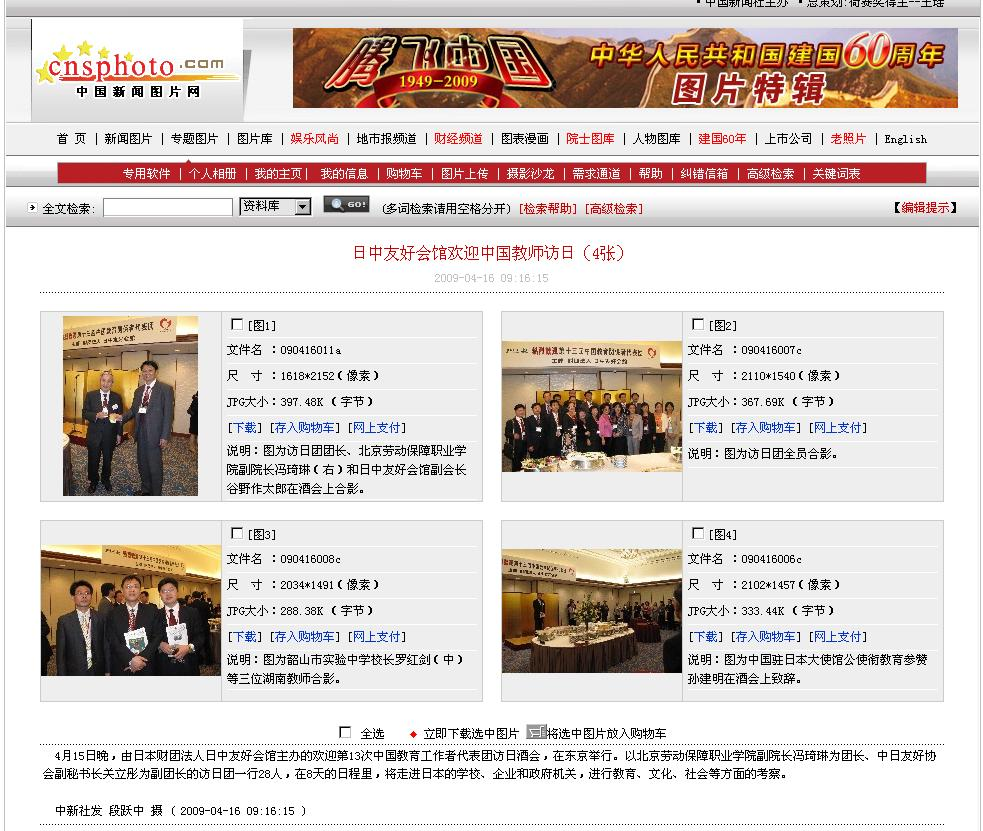 日中友好会館主催の中国教師歓迎会写真4枚 中国新聞社より配信_d0027795_14431242.jpg