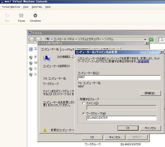 SUSE Linux (SLES10) XEN仮想マシンの移植_a0056607_1521150.jpg