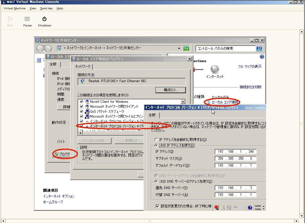 SUSE Linux (SLES10) XEN仮想マシンの移植_a0056607_15214543.jpg
