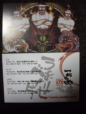 東京にて_a0059209_2355372.jpg