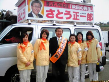 知事選奮闘記③ 「遊説スタッフ」_f0081443_23573545.jpg