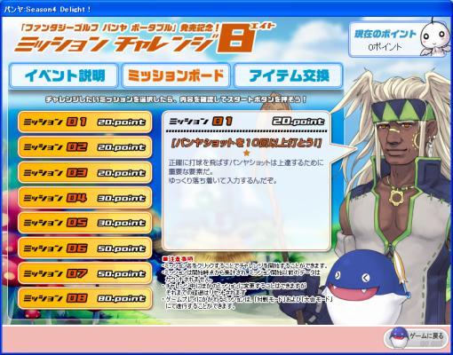 ファンタジーゴルフパンヤ発売記念イベント_b0064444_2015308.jpg