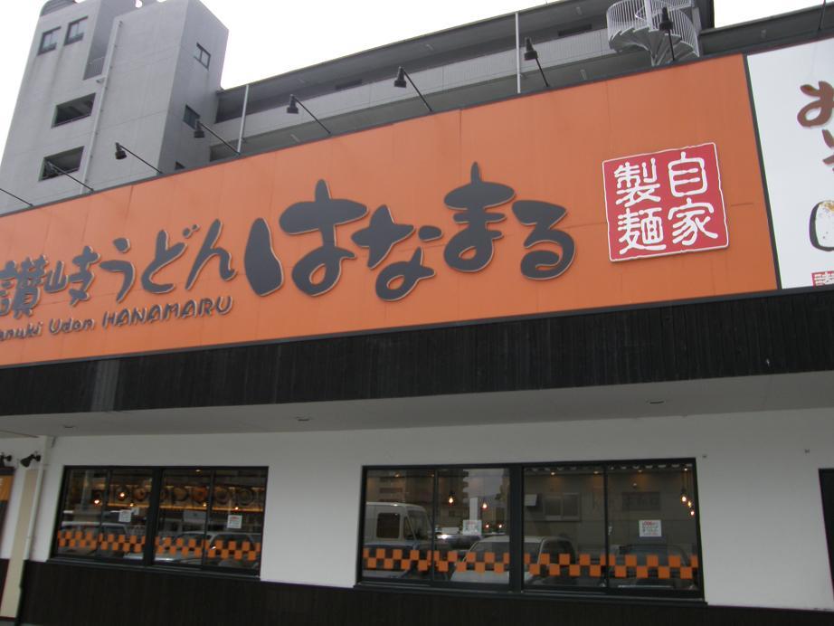はなまるうどん 鶴見緑地店 大阪市鶴見区 _c0118393_1155233.jpg