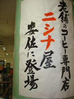天満屋緑井店の初出店がんばりましたよ!_e0166301_23494724.jpg