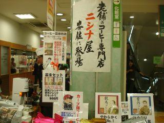天満屋緑井店の初出店がんばりましたよ!_e0166301_2350434.jpg