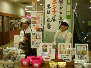 天満屋緑井店の初出店がんばりましたよ!_e0166301_23504643.jpg