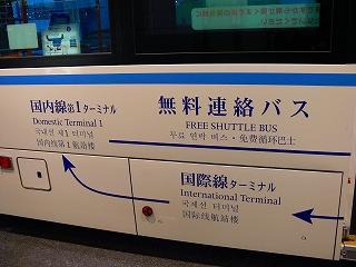 中国出張2009年04月-第一日目-羽田・香港深夜便_c0153302_14341281.jpg