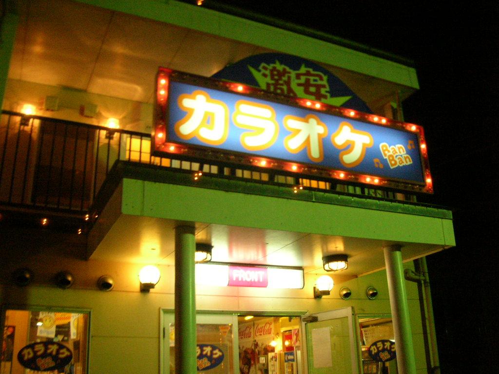 カラオケ男塾_f0180307_16495050.jpg