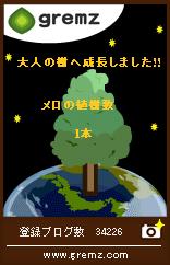 b0021311_22451334.jpg
