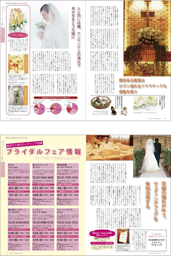 雑誌記事/研修課題作品(InDesign...