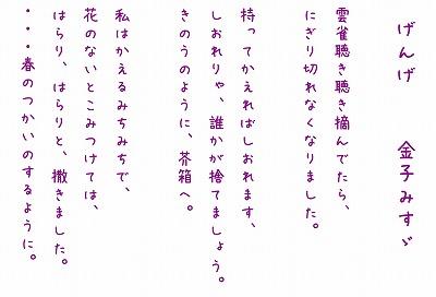 れんげ_c0026824_15104683.jpg