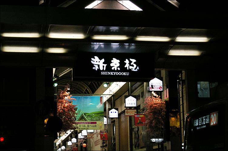 京都四条河原町SUPER HOTEL──推薦京都住宿地_c0073742_305190.jpg