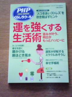 090418 PHP5月増刊『くらしラク~る♪』に掲載されました!_f0164842_12321733.jpg