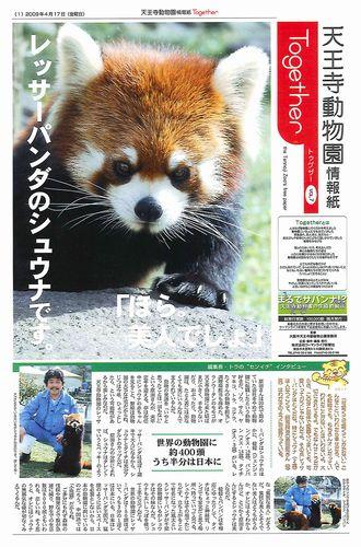 天王寺動物園をお散歩_b0024758_21384727.jpg