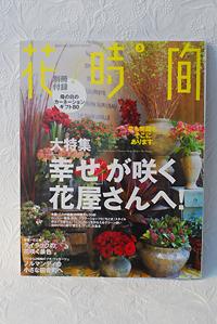 花時間5月号 & 山本正樹先生の写真 & 母の日フラワーギフト追加です!_a0115684_22405776.jpg