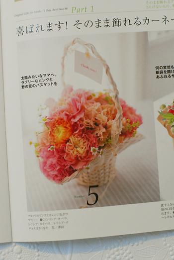 花時間5月号 & 山本正樹先生の写真 & 母の日フラワーギフト追加です!_a0115684_22441158.jpg