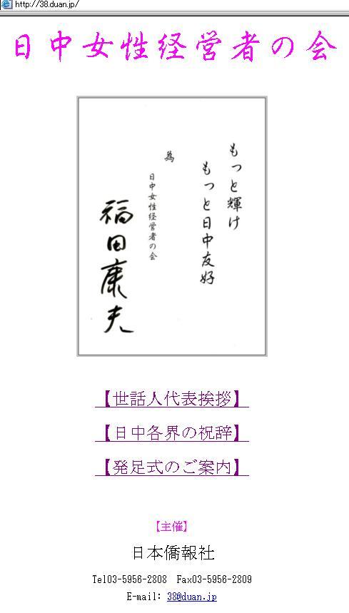 日中女性経営者の会 簡易版ホームページ試運転_d0027795_1114961.jpg