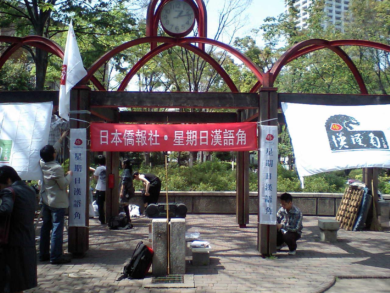 第86回星期日漢語角特別交流会の会場です_d0027795_13155439.jpg