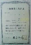一級建築士免許証_f0163105_20435675.jpg