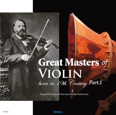 復刻CD「黄金期のパブロ・カザルス」「19世紀生まれの名ヴァイオリニストたちPart 1」発売のお知らせ_a0047010_15152228.jpg